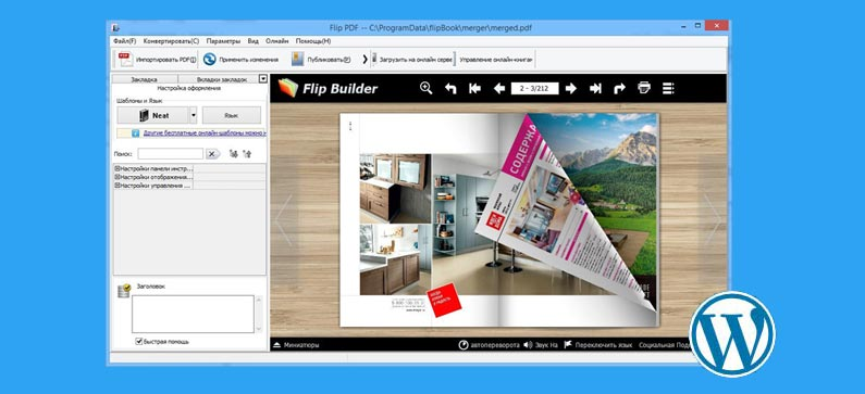 flipbuilder plugin